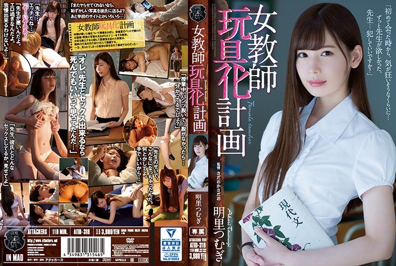 ATID-318 Akari Tsumugi Female Teacher Toy - 720HD