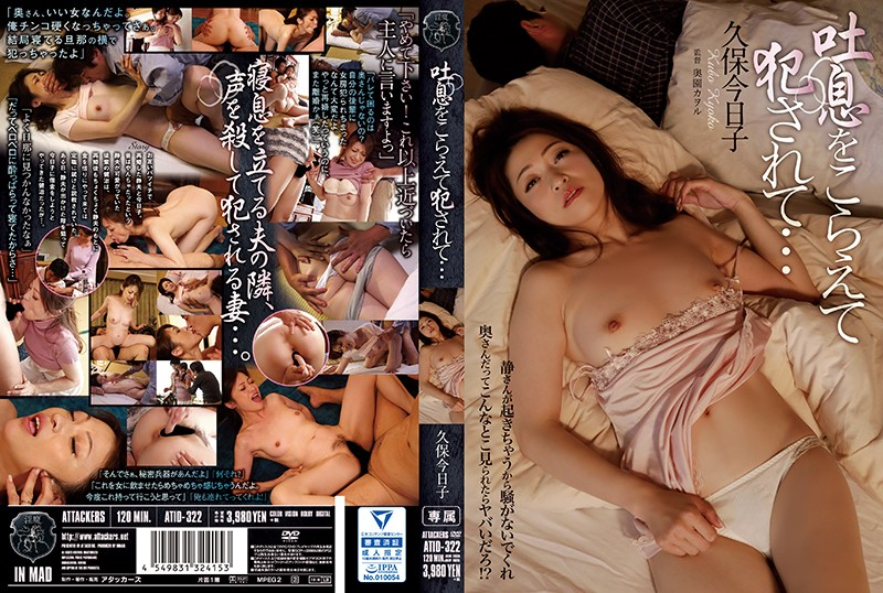 ATID-322 Kubo Kyoko Married Woman - 720HD
