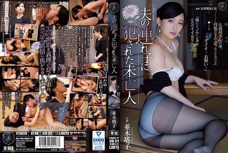 ATID-324 Namiki Touko Fucked By Husband's Child - 720HD