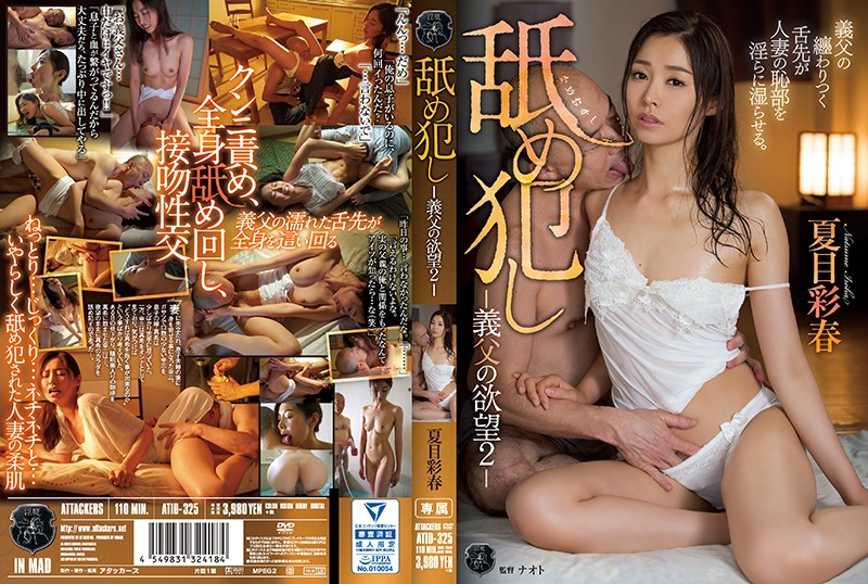ATID-325 Natsume Iroha Licking Father - 720HD