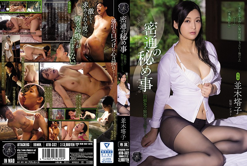 ATID-332 Namiki Touko Business Trip Destination - 1080HD