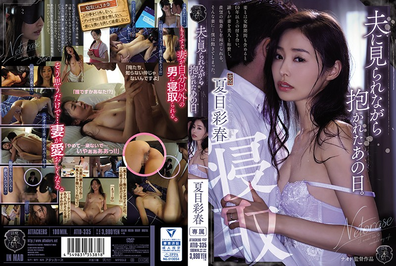ATID-335 Natsume Iroha Cuckold My Husband - 1080HD
