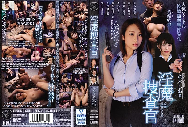 ATID-337 Hachino Tsubasa Kuraki Shiori Miho Yui - 1080HD