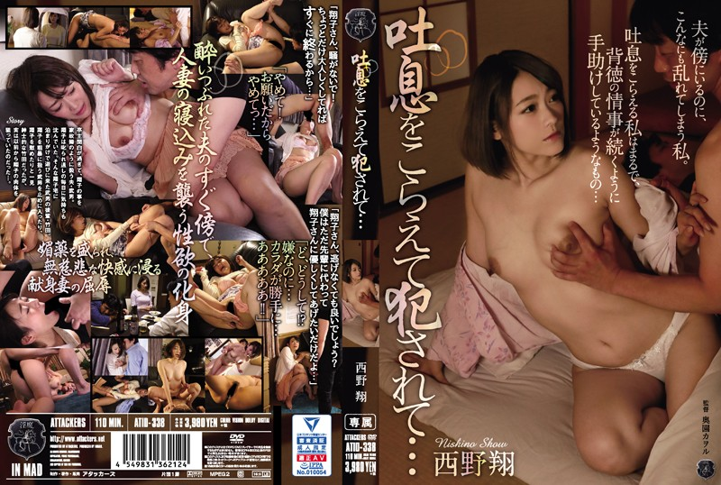 ATID-338 Nishino Shou Fucked Breathing - 1080HD