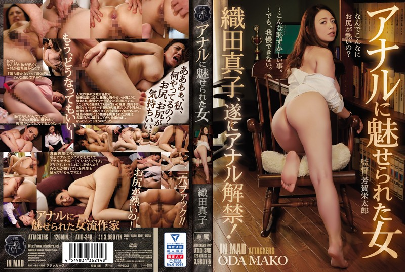 ATID-340 Oda Mako Fascinated With Anal - 1080HD