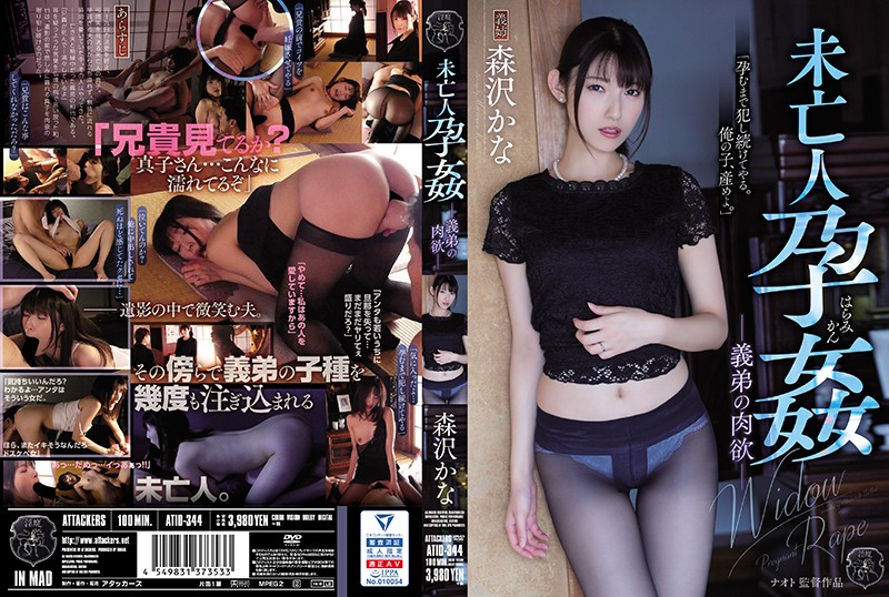 ATID-344 Iioka Kanako Widows Rape - 1080HD