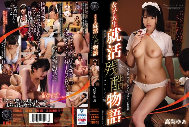 ATID-365 Takanashi Yua Job Hunting Cruel - 1080HD