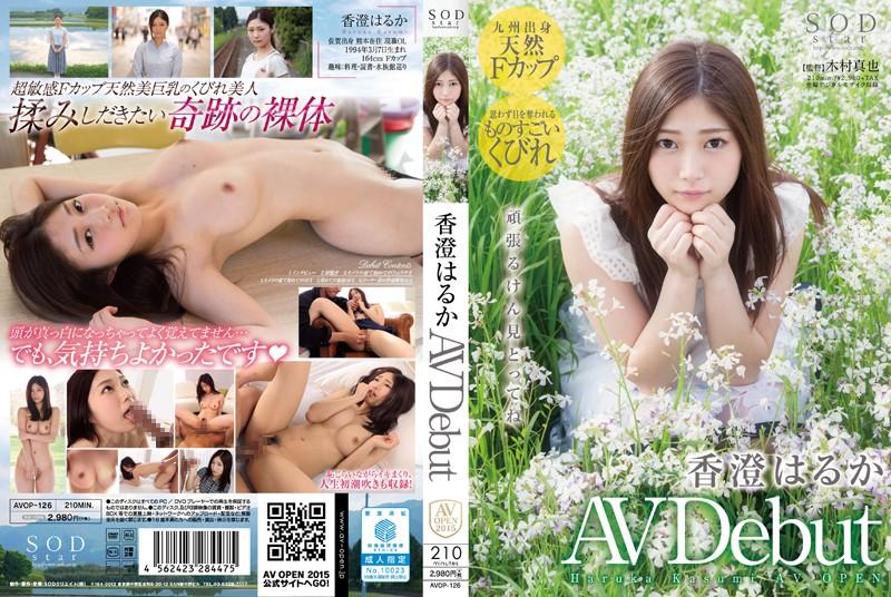 AVOP-126 Kasumi Haruka AV Debut - 1080HD