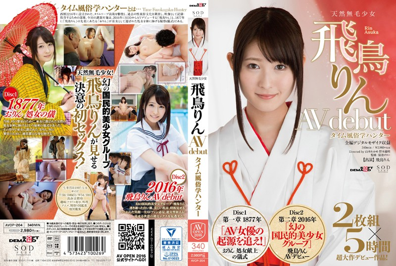 AVOP-204 Rin Asuka AV Debut Time Customs Science Hunter - 1080HD