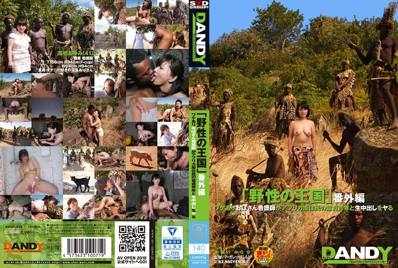 AVOP-249 Aunt Nurse Cum African Natives - 720HD