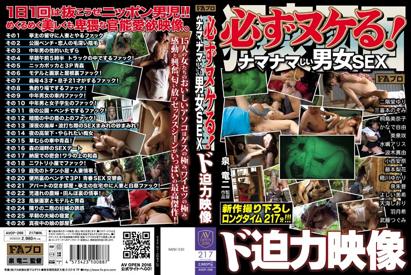 AVOP-266 Always Leaves For! Namanama Not To Men And Women SEX Strong Force Image Obscene Video - 720HD