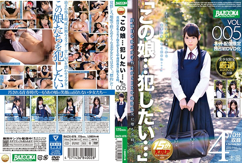 BAZX-076 Serious Private School Girl Falls SEX - 1080HD