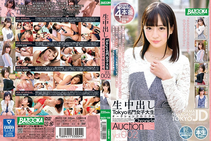BAZX-130 University Student Auction Vol.002 - 1080HD