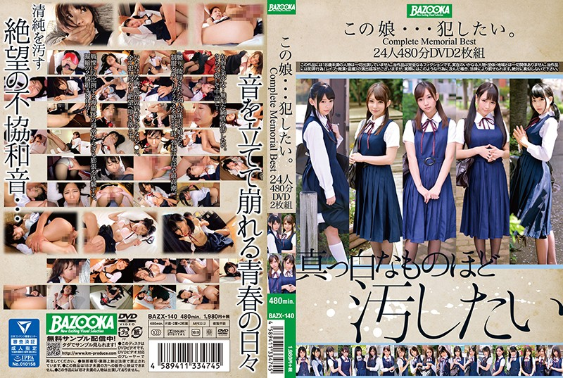 BAZX-140 School Uniform Blowjob Amateur - 1080HD