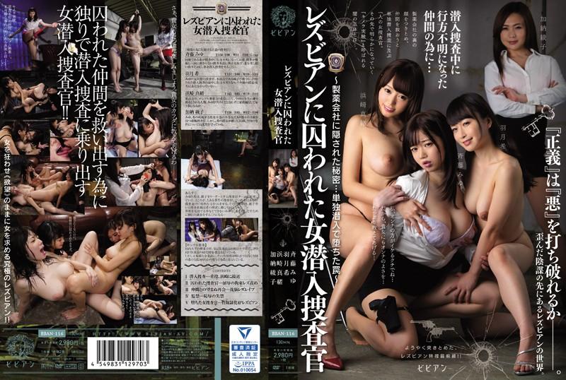 BBAN-116 Woman Sneaked Investigator Lesbian - 1080HD