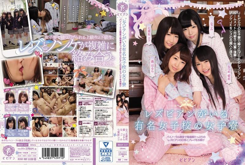 BBAN-117 Famous School Girls Lesbian - 1080HD
