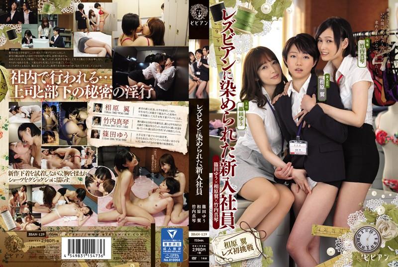 BBAN-129 Shinoda Yuu Takeuchi Makoto Aihara Tsubasa - 1080HD