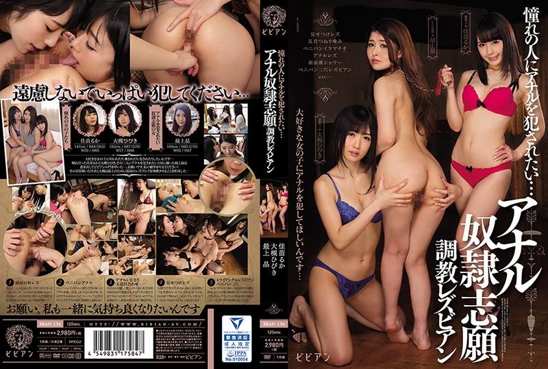BBAN-136 Otsuki Hibiki Kanae Ruka Mogami Aki - 1080HD