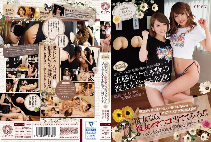 BBAN-139 Kanae Ruka Katagiri Eririka Shiina Sora - 1080HD
