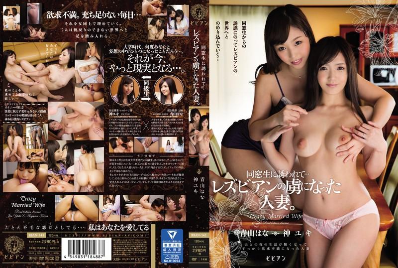 BBAN-141 Jin Yuki Aoyama Hana Lesbians - 720HD