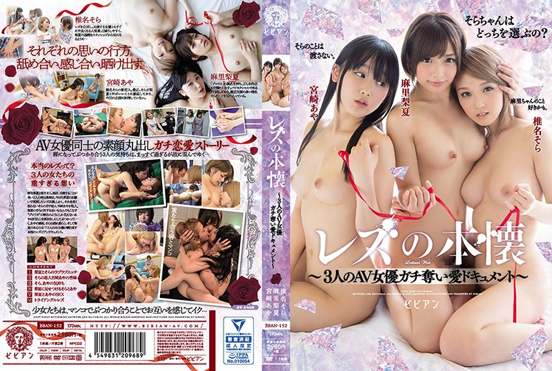 BBAN-152 Miyazaki Aya Shiina Sora Mari Rika - 720HD