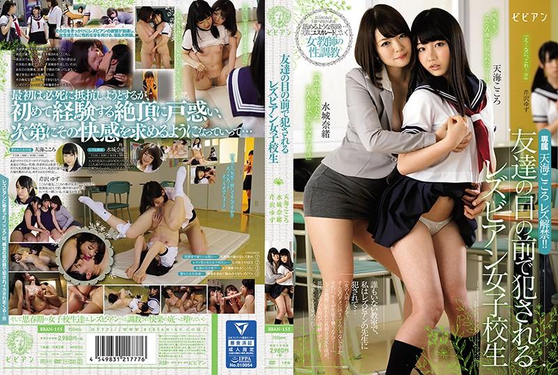 BBAN-155 Mizuki Nao Serizawa Yuzu Amami Kokoro - 1080HD