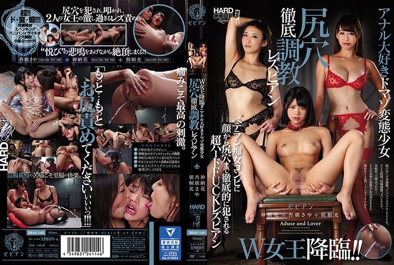 BBAN-168 Asagiri Akari Kanou Hana Anri Saya - 1080HD