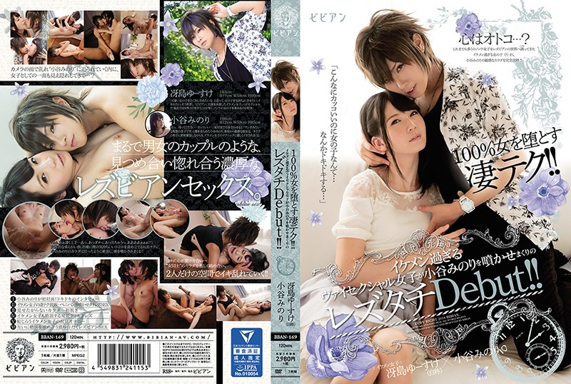 BBAN-169 Otani Minori Vaisexual Girls - 1080HD