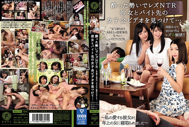 BBAN-183 Drunk Lesbian NTR Part Time Job - 1080HD