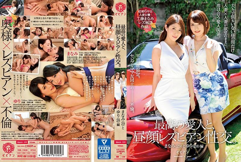 BBAN-199 Sasahara Yuri Kudo Manami Lesbian - 1080HD