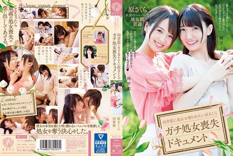 BBAN-201 Mukai Ai Hara Sakura Lesbians - 1080HD
