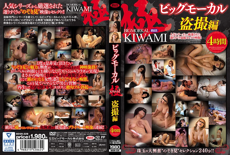 BDSR-329 Big Mocal Extreme Voyeurism - 1080HD
