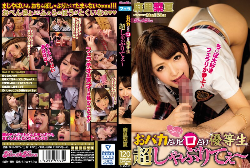 BLK-320 Mari Rika School Girls - 1080HD