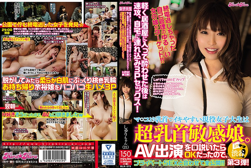 BLK-373 Ayase Hinano Loose-to-little Girl - 1080HD