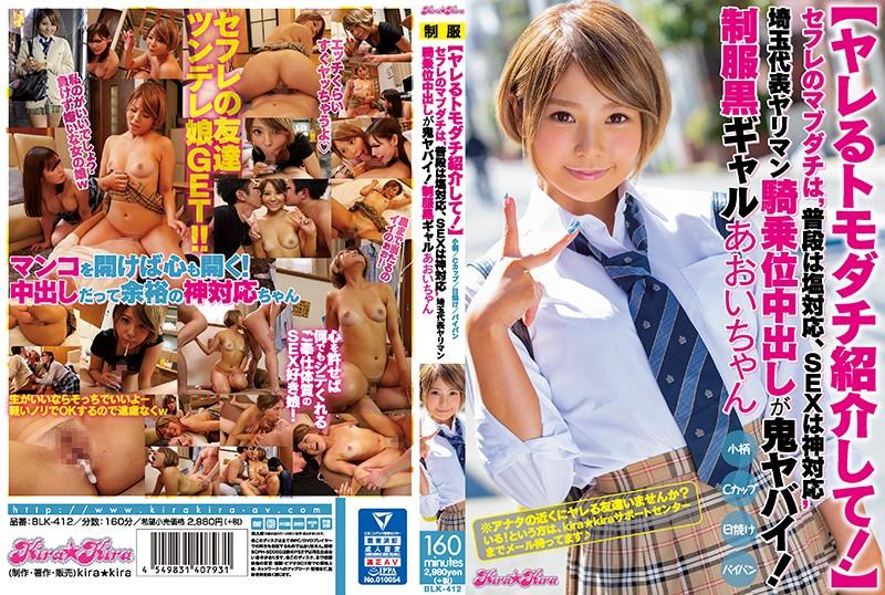 BLK-412 Kaise Anju Anzai Hikari Nakajou Aoi - 1080HD