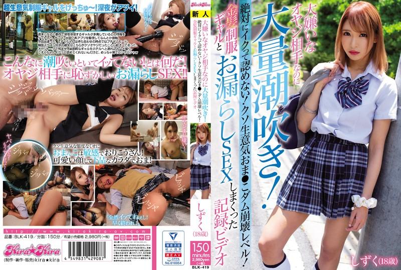 BLK-419 Kurosaki Shizuku Peeing SEX - 1080HD