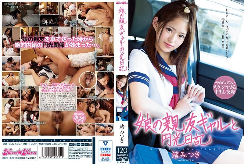 BLK-430 Nagisa Mitsuki Daughter's Best Friend - 1080HD