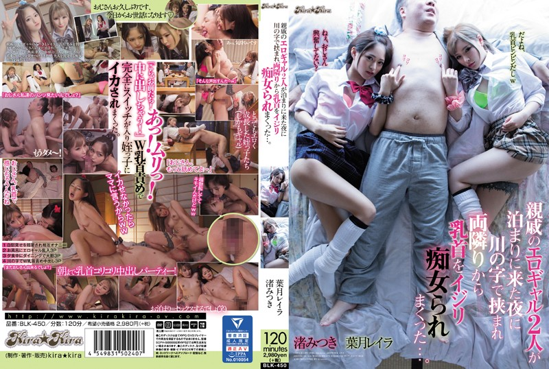 BLK-450 Nagisa Mitsuki Hazuki Reira Relatives - 1080HD