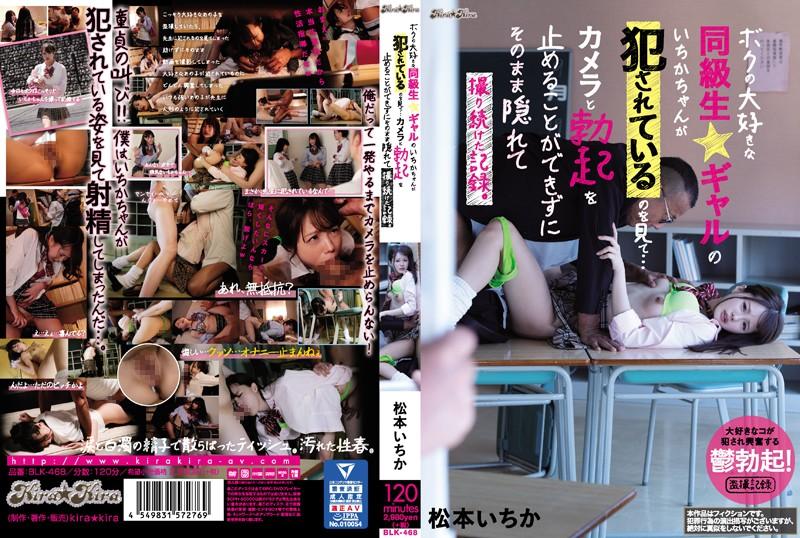 BLK-468 Matsumoto Ichika Classmate - 1080HD