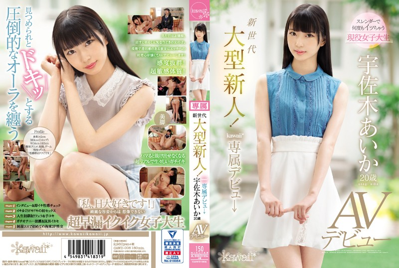 CAWD-006 Usaki Aika 20-year-old AV Debut - 1080HD