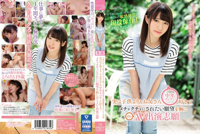 CAWD-007 Kawana Ai 19 Years Old Childcare Teacher - 1080HD
