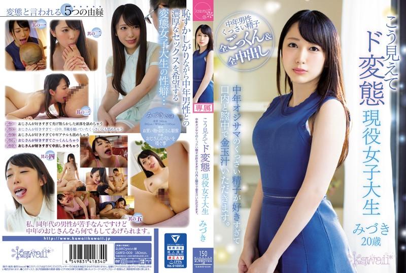 CAWD-009 Yayoi Mizuki SEX Middle-aged Father - 1080HD