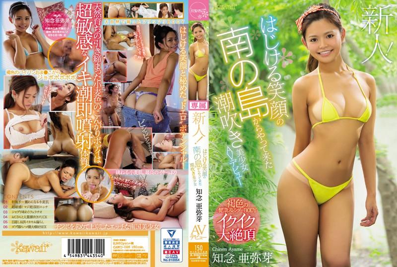CAWD-026 Chinen Ayame AV Debut - 1080HD