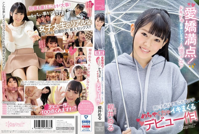 CAWD-045 Yanai Meru Friendliness - 1080HD