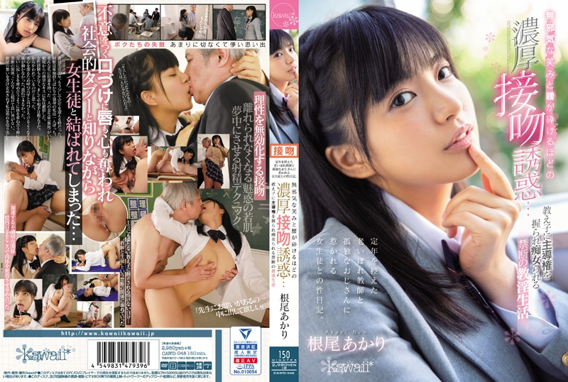CAWD-048 Neo Akari SEX Diary With Old Teacher - 1080HD