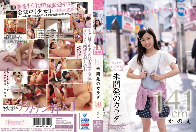 CAWD-050 Undeveloped Body 141cm - 1080HD