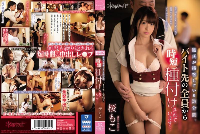 CAWD-064 Sakura Moko Part-time Job - 1080HD