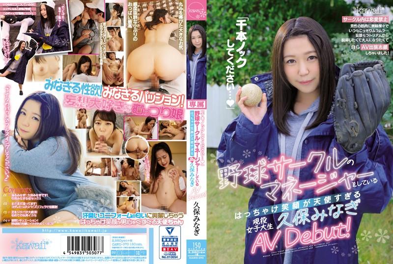 CAWD-070 Kubo Minagi Student AV Debut - 1080HD
