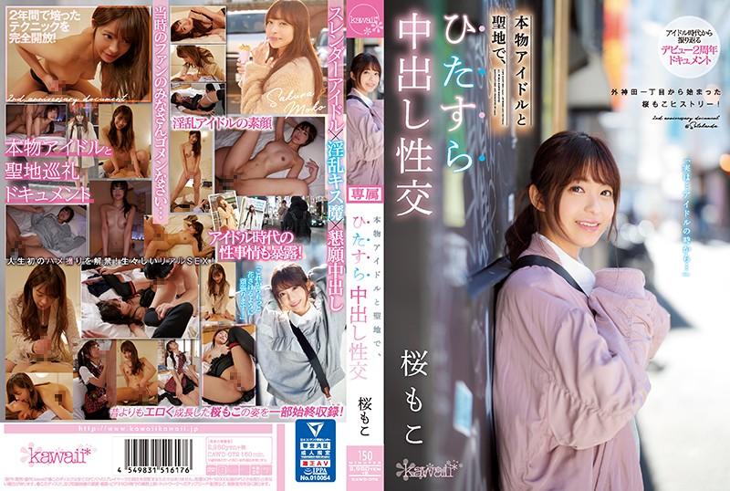 CAWD-072 Sakura Moko Real Idol - 1080HD