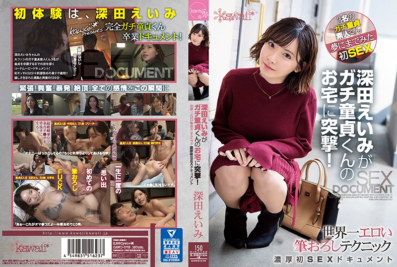 CAWD-079 Fukada Eimi SEX Document - 1080HD